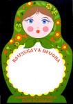 Association_Rousskaya_doucha_74_haute_savoie_200x280