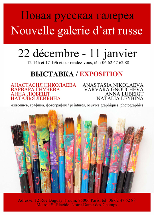 expo-filles