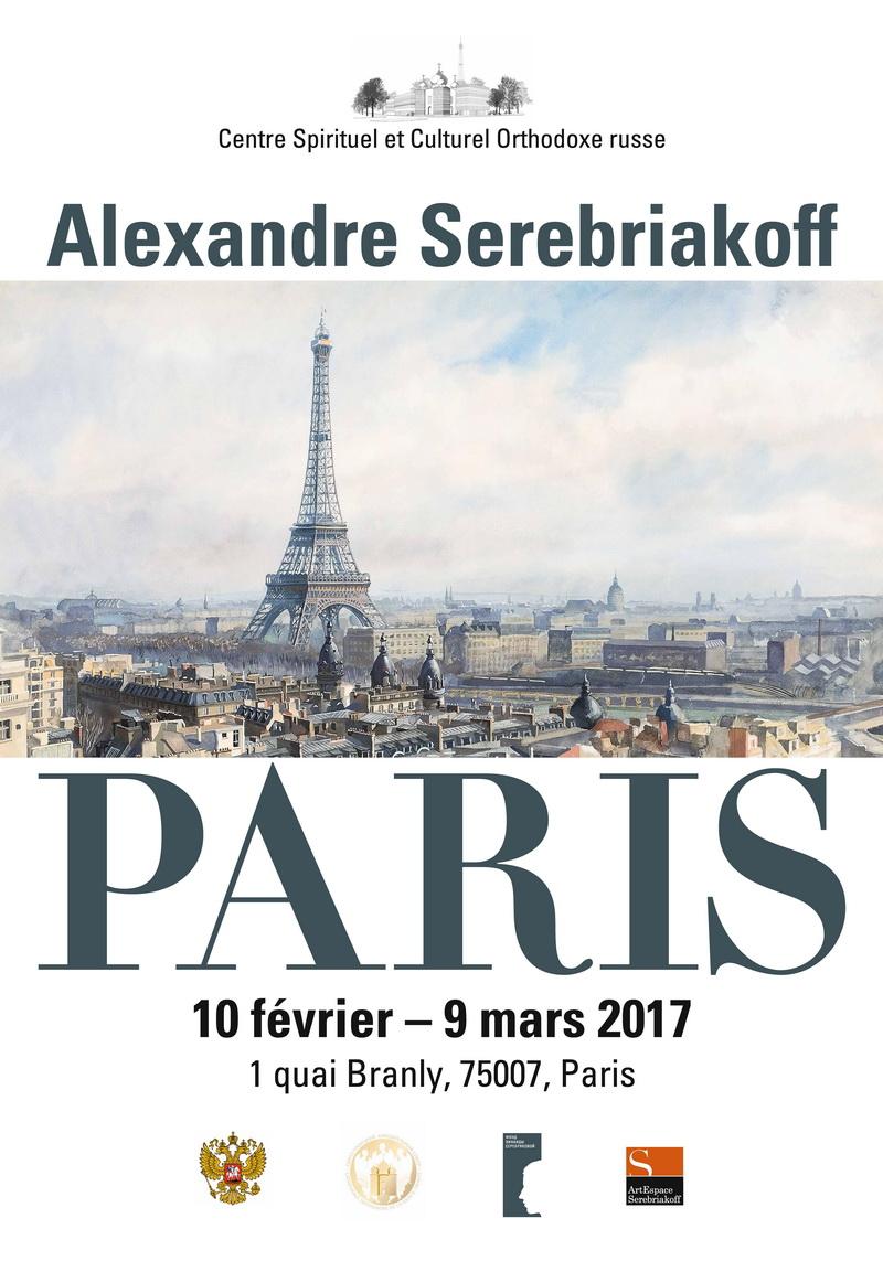 Exposition « PARIS » d'Alexandre Serebriakoff @ Centre Spirituel et Culturel Orthodoxe Russe | Paris-7E-Arrondissement | Île-de-France | France