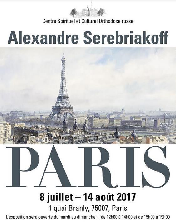 Exposition de peintures et de dessins d alexandre serebriakoff for Exposition paris 2017